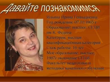 Ильина Ирина Геннадиевна Год рождения: 07.10.1965 г Образование: высшее, СГПИ...