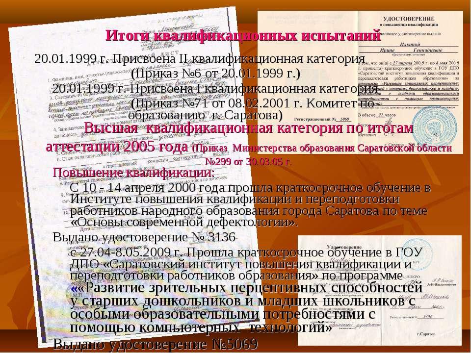 Итоги квалификационных испытаний 20.01.1999 г. Присвоена II квалификационная ...