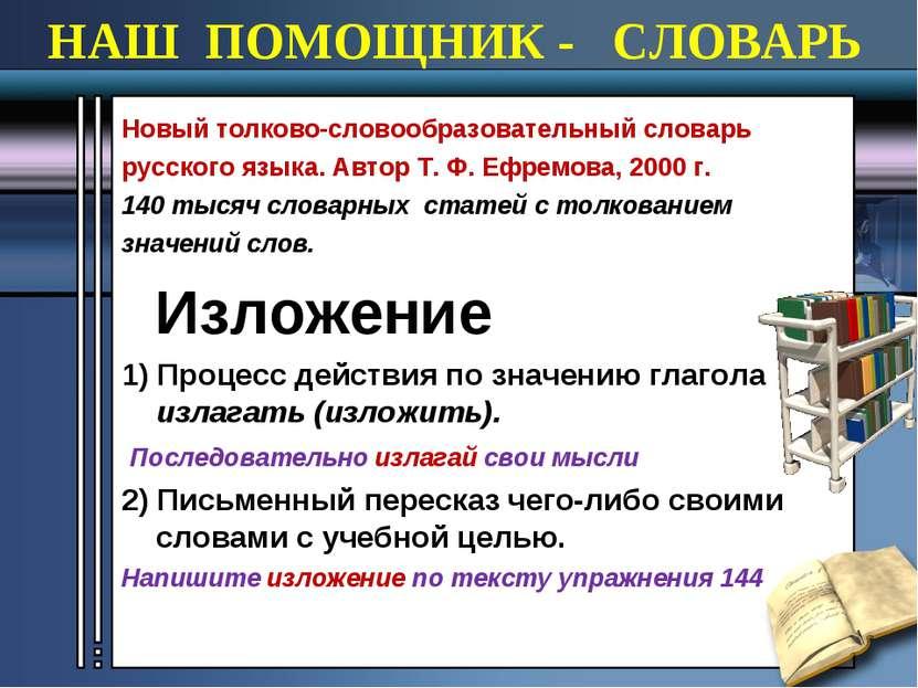 НАШ ПОМОЩНИК - СЛОВАРЬ Новый толково-словообразовательный словарь русского яз...