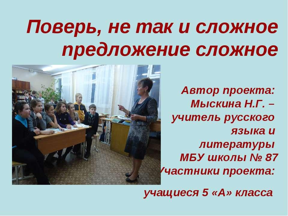 Поверь, не так и сложное предложение сложное Автор проекта: Мыскина Н.Г. – уч...