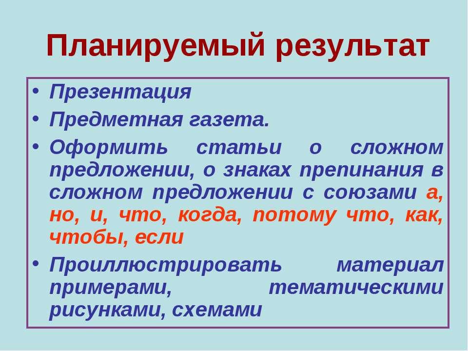 Планируемый результат Презентация Предметная газета. Оформить статьи о сложно...