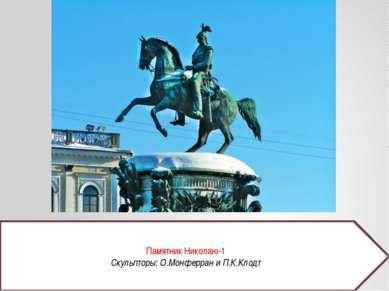 Памятник Николаю-1 Скульпторы:О.МонферраниП.К.Клодт