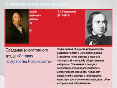 Развитие исторической науки Николай Михайлович Карамзин (1766 - 1826) Т.И.Гра...