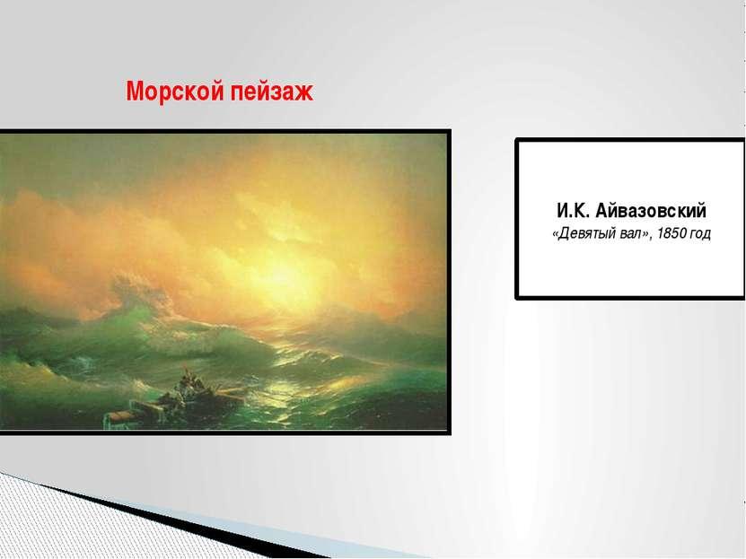 Морской пейзаж И.К. Айвазовский «Девятый вал», 1850 год