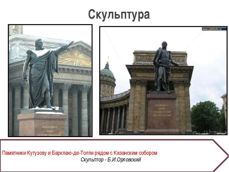 Скульптура Памятники Кутузову и Барклаю-де-Толли рядом с Казанским собором Ск...