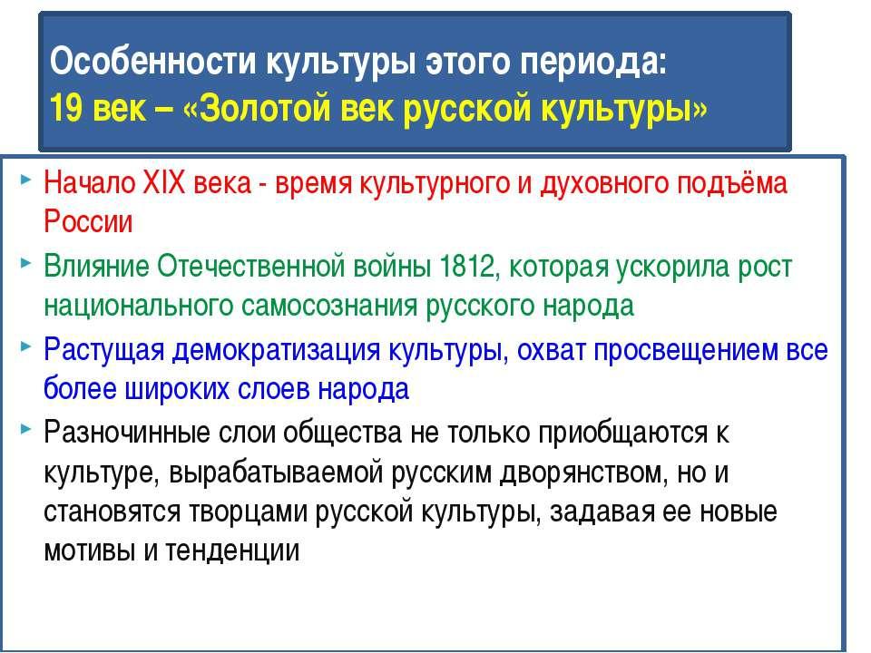 Начало XIX века - время культурного и духовного подъёма России Влияние Отечес...