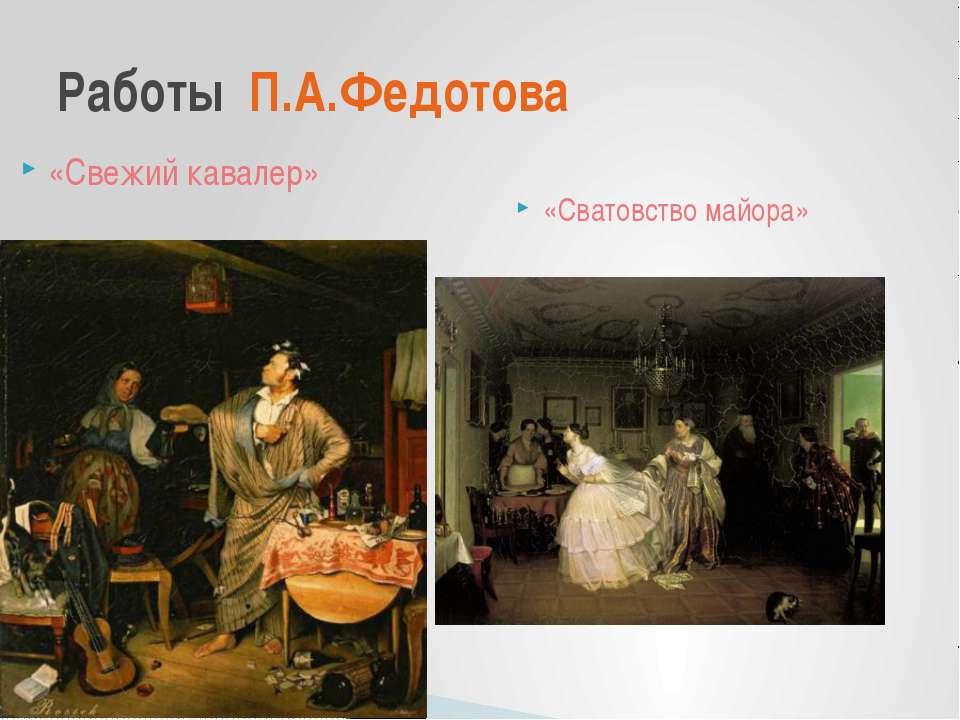 «Свежий кавалер» «Сватовство майора» Работы П.А.Федотова