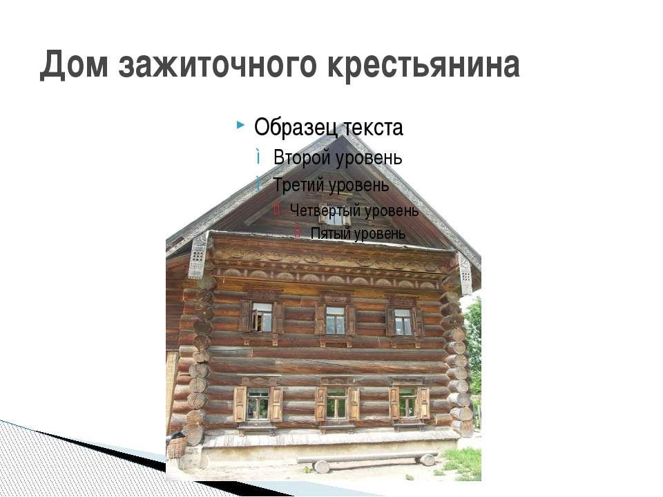 Дом зажиточного крестьянина