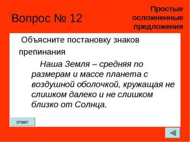 Вопрос № 12 Объясните постановку знаков препинания Наша Земля – средняя по ра...