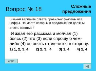 Вопрос № 18 В каком варианте ответа правильно указаны все цифры. На месте кот...