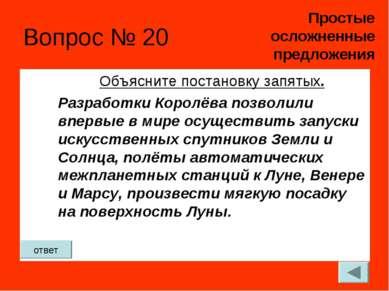 Вопрос № 20 Объясните постановку запятых. Разработки Королёва позволили вперв...