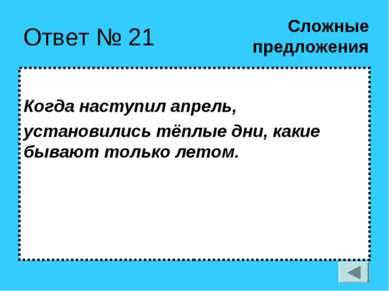 Ответ № 21 Когда наступил апрель, установились тёплые дни, какие бывают тольк...
