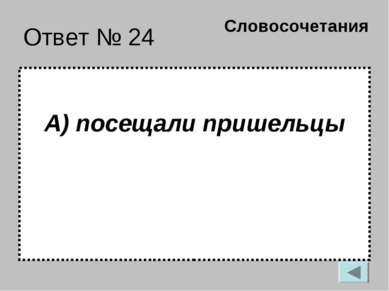 Ответ № 24 А) посещали пришельцы Словосочетания