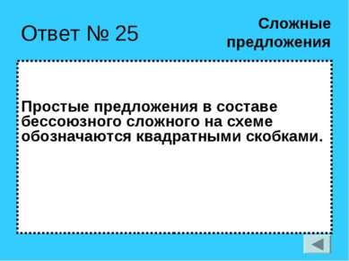 Ответ № 25 Простые предложения в составе бессоюзного сложного на схеме обозна...