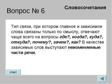 Вопрос № 6 Тип связи, при котором главное и зависимое слова связаны только по...