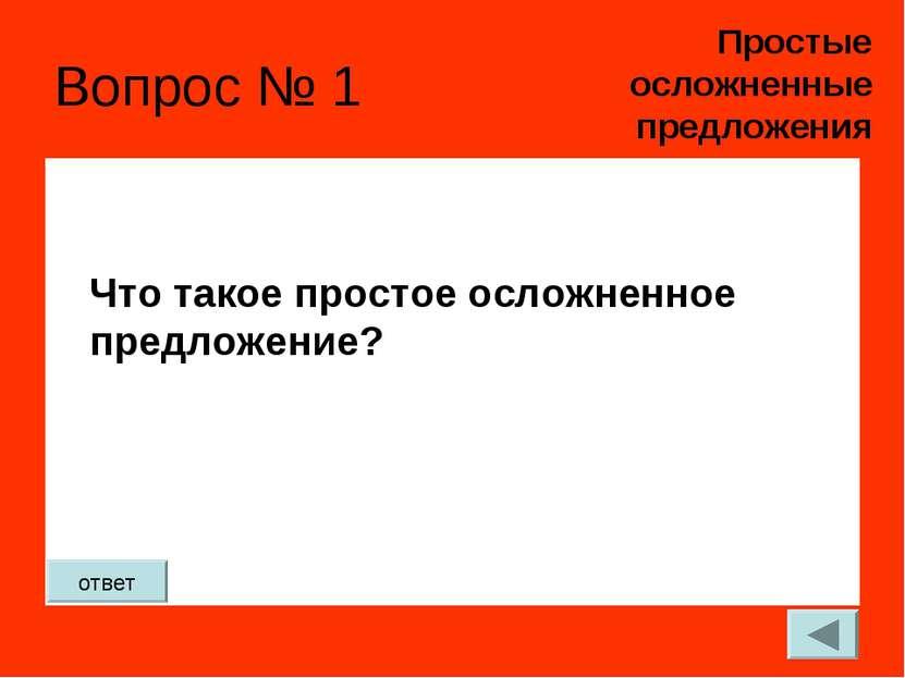 Вопрос № 1 Что такое простое осложненное предложение? Простые осложненные пре...