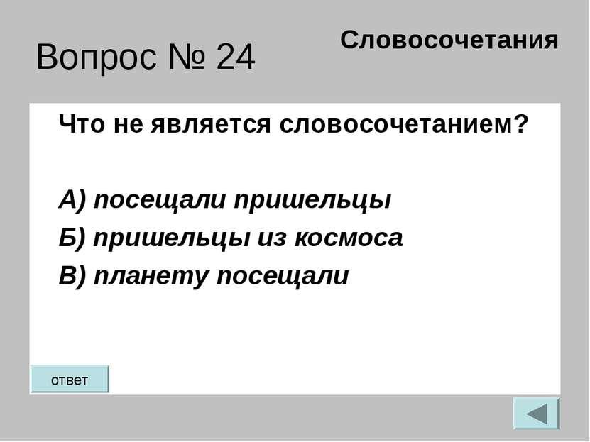 Вопрос № 24 Что не является словосочетанием? А) посещали пришельцы Б) пришель...