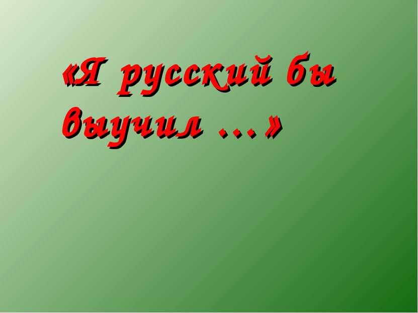 «Я русский бы выучил …»
