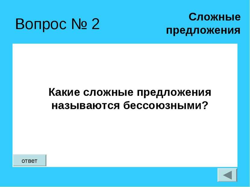 Вопрос № 2 Какие сложные предложения называются бессоюзными? Сложные предложе...
