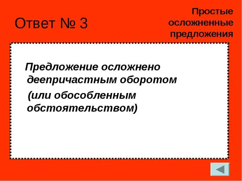 Ответ № 3 Предложение осложнено деепричастным оборотом (или обособленным обст...