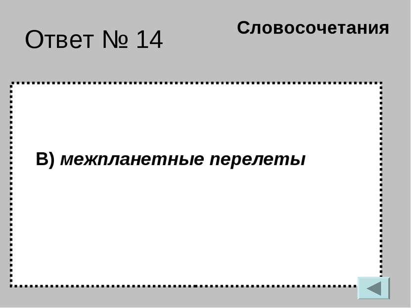 Ответ № 14 В) межпланетные перелеты Словосочетания