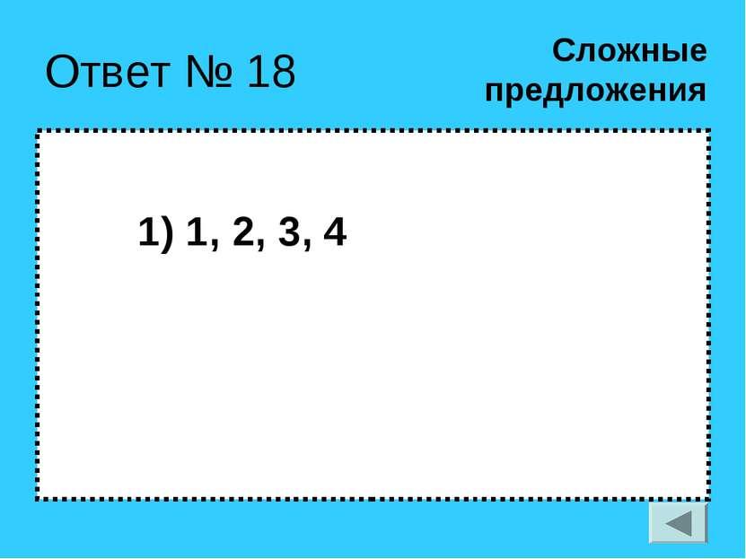 Ответ № 18 1) 1, 2, 3, 4 Сложные предложения