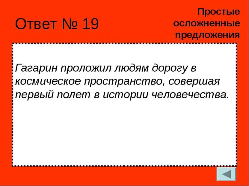 Ответ № 19 Гагарин проложил людям дорогу в космическое пространство, совершая...