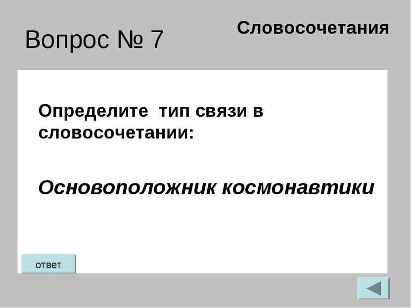 Вопрос № 7 Определите тип связи в словосочетании: Основоположник космонавтики...