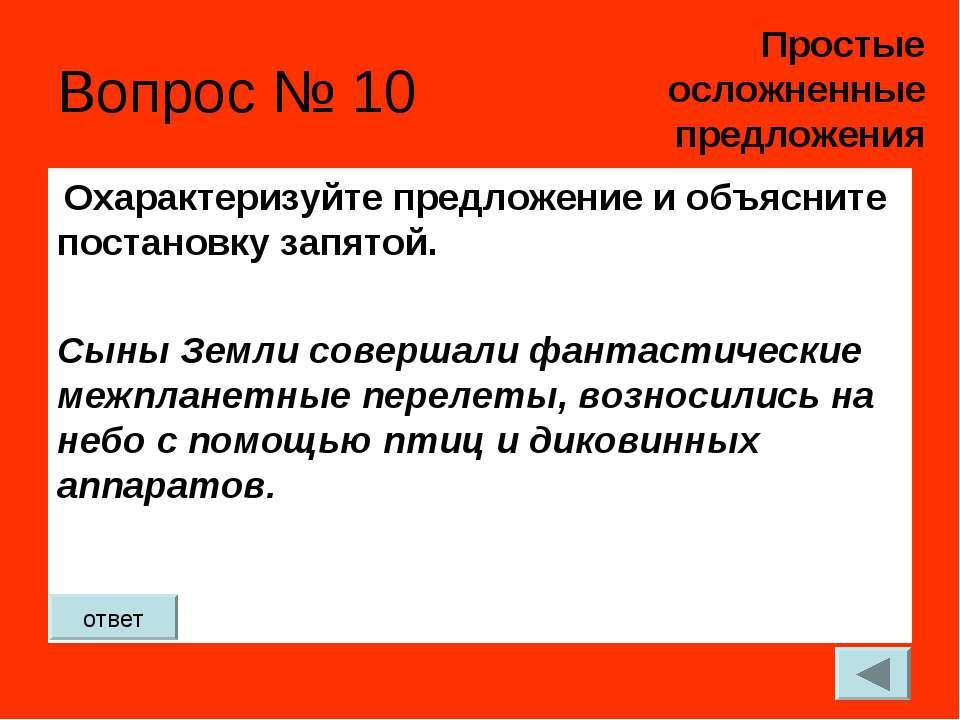 Вопрос № 10 Охарактеризуйте предложение и объясните постановку запятой. Сыны ...