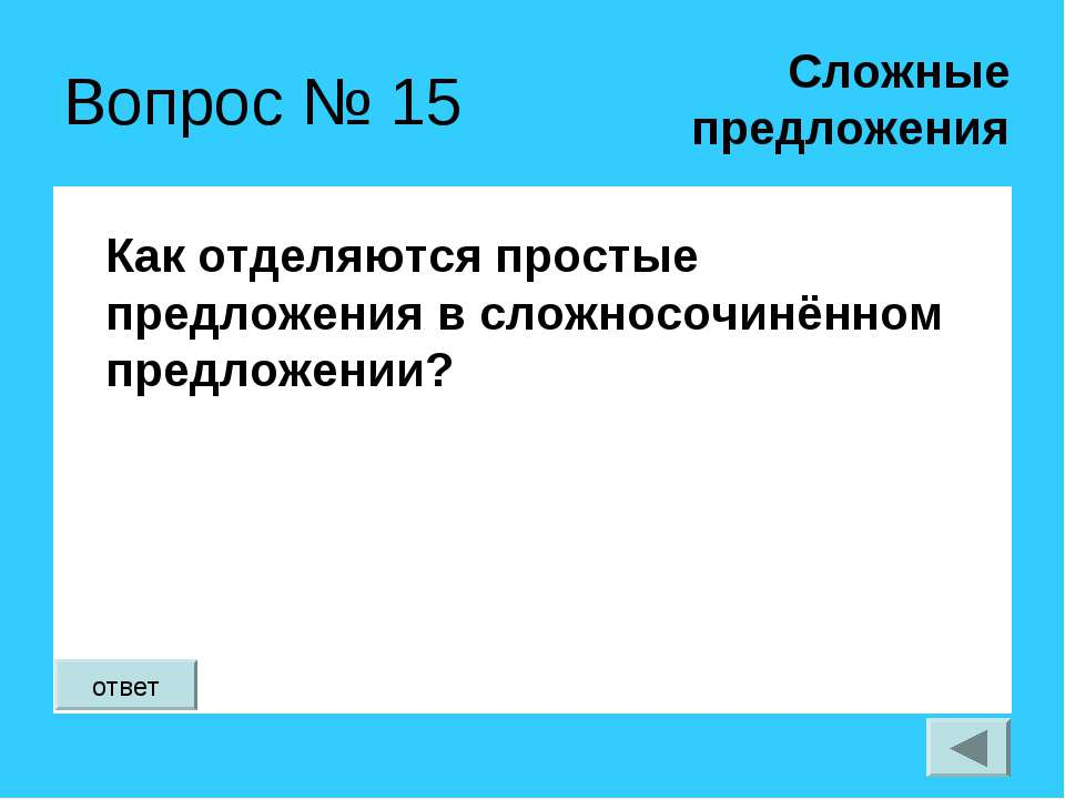 Вопрос № 15 Как отделяются простые предложения в сложносочинённом предложении...