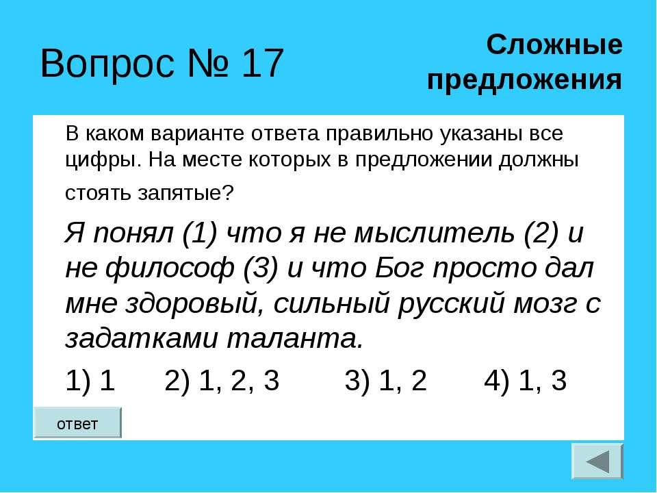 Вопрос № 17 В каком варианте ответа правильно указаны все цифры. На месте кот...