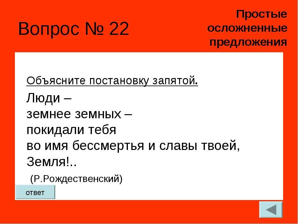 Вопрос № 22 Объясните постановку запятой. Люди – земнее земных – покидали теб...