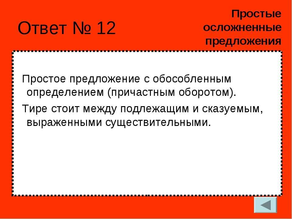 Ответ № 12 Простое предложение с обособленным определением (причастным оборот...