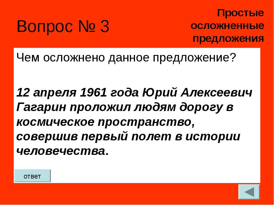 Вопрос № 3 Чем осложнено данное предложение? 12 апреля 1961 года Юрий Алексее...