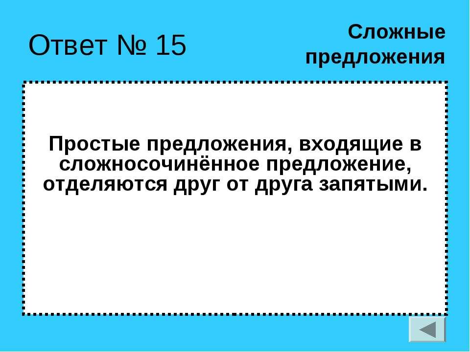 Ответ № 15 Простые предложения, входящие в сложносочинённое предложение, отде...