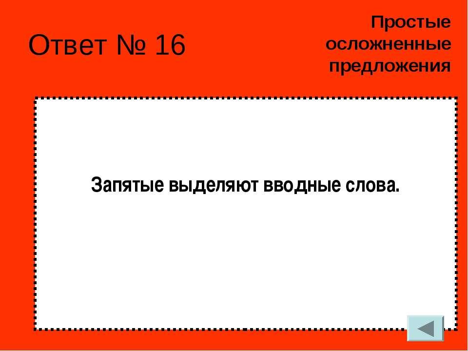 Ответ № 16 Запятые выделяют вводные слова. Простые осложненные предложения