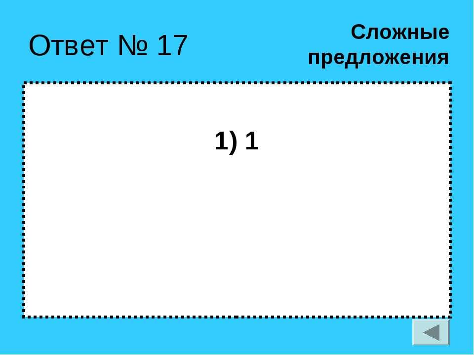 Ответ № 17 1) 1 Сложные предложения