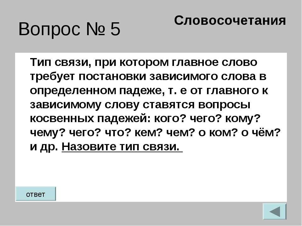 Вопрос № 5 Тип связи, при котором главное слово требует постановки зависимого...