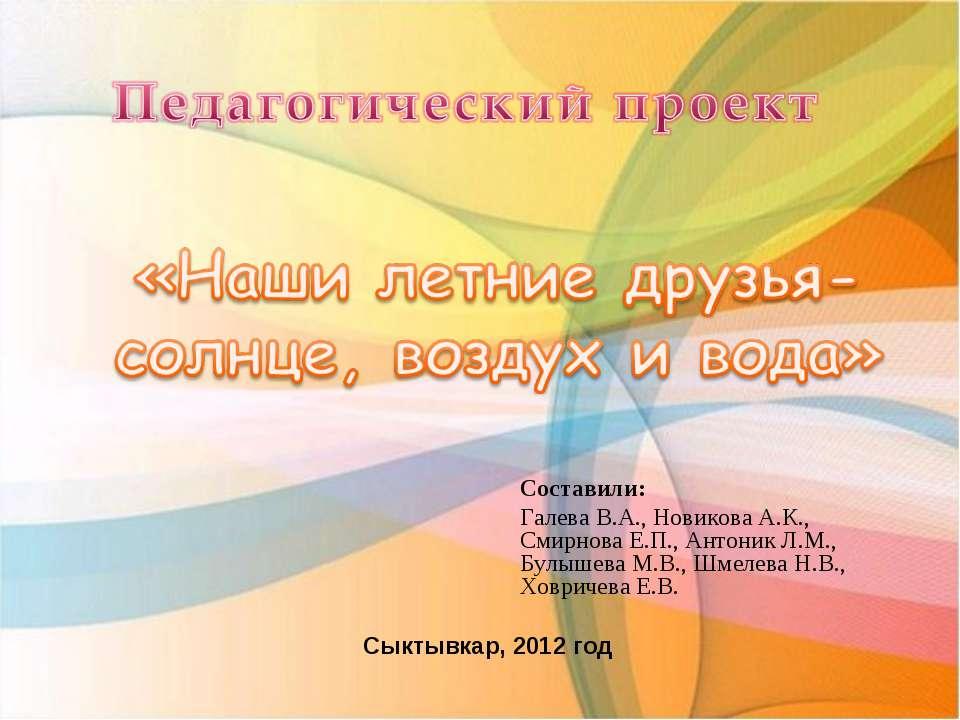 Составили: Галева В.А., Новикова А.К., Смирнова Е.П., Антоник Л.М., Булышева ...