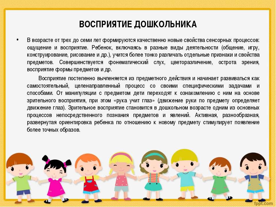 ВОСПРИЯТИЕ ДОШКОЛЬНИКА В возрасте от трех до семи лет формируются качественно...