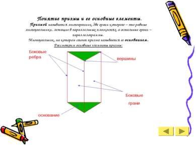 Понятие призмы и ее основные элементы. Призмой называется многогранник, две г...