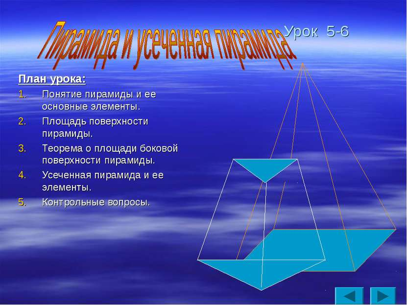 Урок 5-6 План урока: Понятие пирамиды и ее основные элементы. Площадь поверхн...