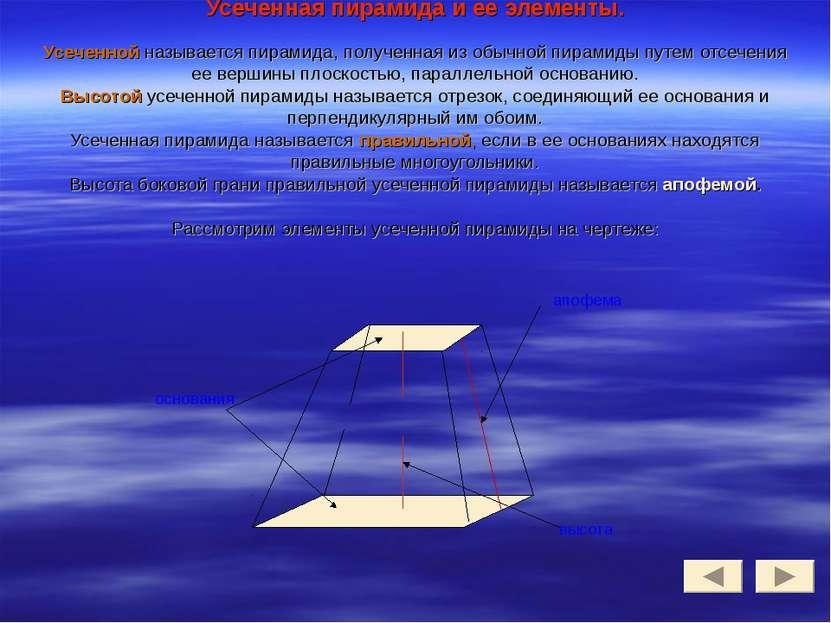 Усеченная пирамида и ее элементы. Усеченной называется пирамида, полученная и...