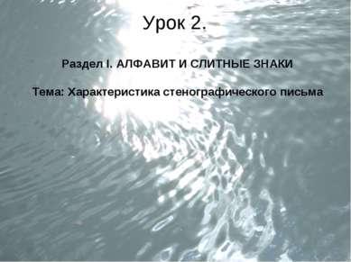 Урок 2. Раздел I. АЛФАВИТ И СЛИТНЫЕ ЗНАКИ Тема: Характеристика стенографическ...