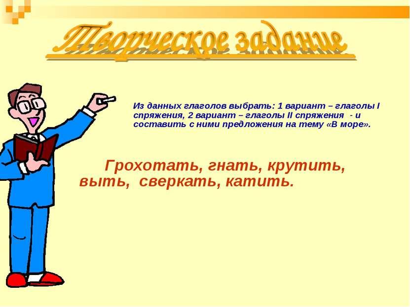 Из данных глаголов выбрать: 1 вариант – глаголы I спряжения, 2 вариант – глаг...