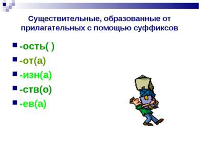 Существительные, образованные от прилагательных с помощью суффиксов -ость( ) ...
