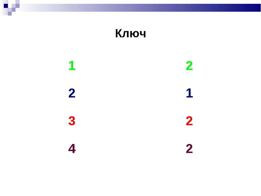 Ключ 1 2 2 1 3 2 4 2