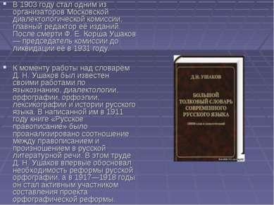 В 1903 году стал одним из организаторов Московской диалектологической комисси...