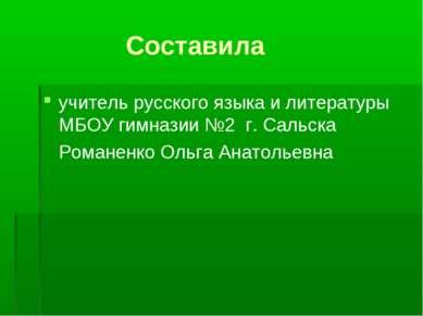 Составила учитель русского языка и литературы МБОУ гимназии №2 г. Сальска Ром...