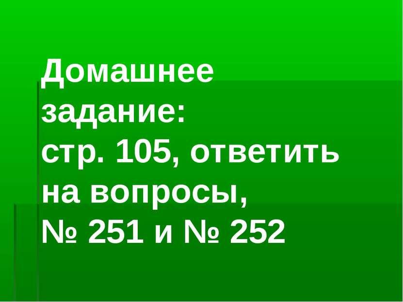 Домашнее задание: стр. 105, ответить на вопросы, № 251 и № 252